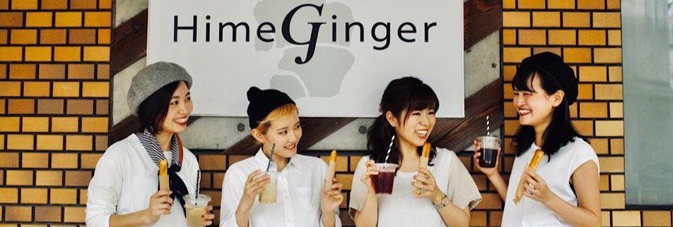 姫路の生姜スイーツ専門店 Himeginger(ヒメジンジャー)       米粉ジンジャーケーキ/自家製ジンジャーシロップ/     お取り寄せ/通販